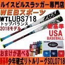 新基準対応2018リトルリーグ・ルイスビルスラッガーバットSOLO718【おまけ付】WTLUBS718コンポジット