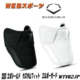 エボシールド カスタムフィット エルボーガードWTV62JP 野球 ソフト