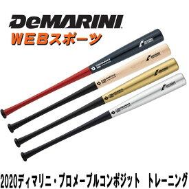 限定色2020秋モデルDeMARINI ディマリニプロメープルコンポジット トレーニングバット WTDXJTSWC BBCOR.50