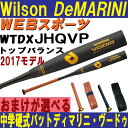 2017Wilsonディマリニ・ヴードゥ 中学硬式用【おまけ付】WTDXJHQVP(JHPVP後継)
