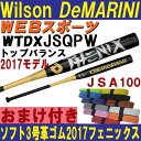 2017Wilsonディマリニ・フェニックス ソフトボール3号革【おまけ付】WTDXJSQPW(JSOPW後継)