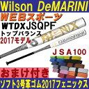 2017Wilsonディマリニ・フェニックス ソフトボール3号革【おまけ付】WTDXJSQPF(JSOPF後継)