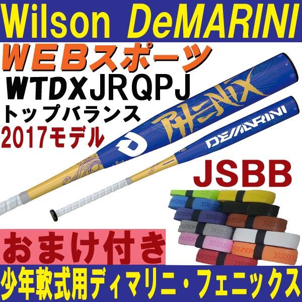 2017Wilsonディマリニ・フェニックス 少年軟式用バット【おまけ付】WTDXJRQPJ(JRPPJ後継)