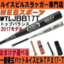 2017ルイスビルTPX一般硬式用バットトップバランス【おまけ付】WTLJBB17T(JBB016後継)