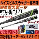 2017ルイスビルボーイズリーグ用バットチタンベルト【おまけ付】WTLJBY17T(JBY16B後継)
