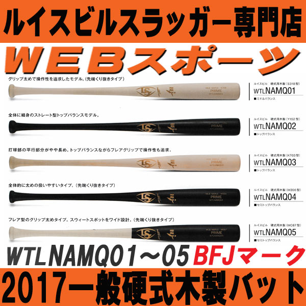 【在庫処分】2017ルイスビルスラッガー硬式BFJ木製バットPRIMEシリーズNAMQ01〜05