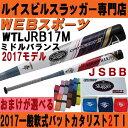 2017ルイスビル カタリスト2TI 一般軟式用ミドル【おまけ付】WTLJRB17M(JRB16B後継)