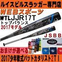 2017ルイスビル カタリスト2TI 少年軟式用トップ【おまけ付】WTLJJR17T(JJR16T後継)