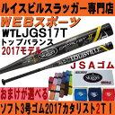 2017ルイスビル カタリスト2TI ソフトボール3号ゴムトップ【おまけ付】WTLJGS17T(JFP26T後継)