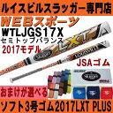 2017ルイスビルLXT PLUS 3号ゴム専用【おまけ付】WTLJGS17X(JFP26X後継)
