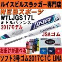 2017ルイスビルスラッガー CIC LINA ソフトボールバット3号ゴム専用【おまけ付】WTLJGS17L(JFP26L口径)