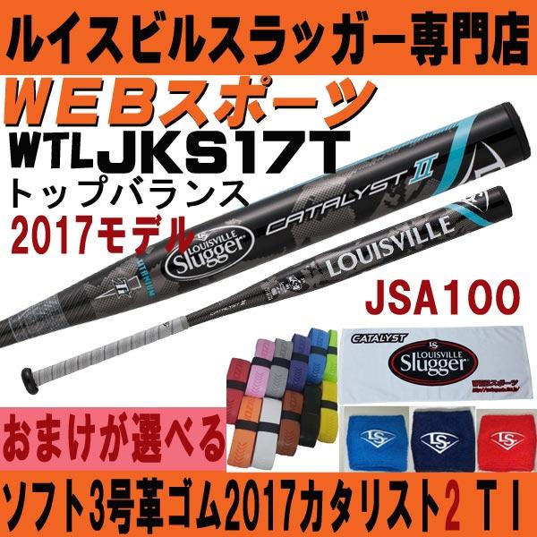 2017ルイスビル カタリスト2TI ソフトボール バット3号(革・ゴム)トップ【おまけ付】WTLJKS17T(JFP16T後継)