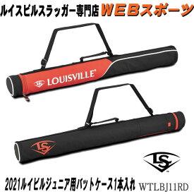 2021【ジュニア用】ルイスビルスラッガー バットケース 1本入れ WTLBJ11RD