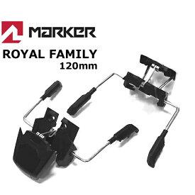 MARKER マーカー ROYAL FAMILY 120mm ワイドブレーキ マーカービンディング専用 【スキー用品・パーツ】【w48】