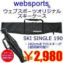Websports オリジナル スキーケース SINGLE SKI CASE 190 スキー1組収納可能 51070 スキーバッグ【w84】