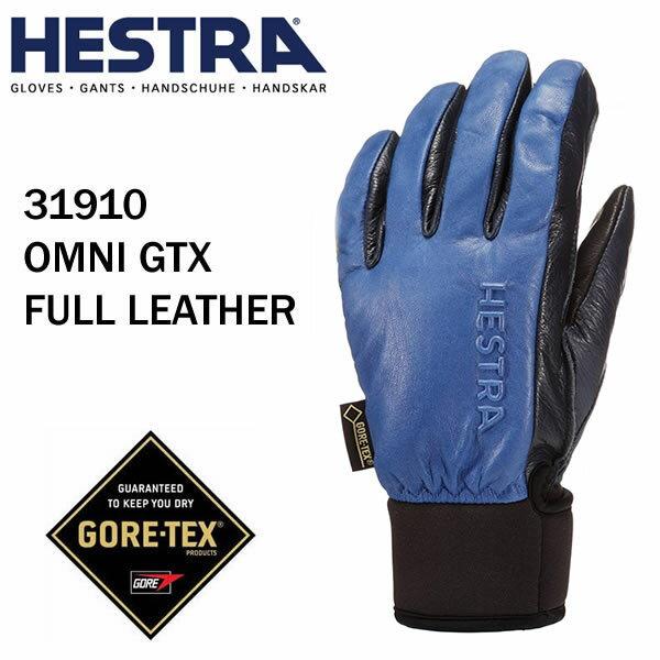 ヘストラ スキーグローブ ゴアテックス OMNI GTX FULL LEATHER/ROYAL NAVY(31910-250280)(16-17 2017)hestra スキーグローブ【w48】