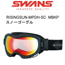 スワンズ ゴーグル 2016 SWANS RISINGSUN-MPDH-SC MBKP マットブラック 15-16 スキーゴーグル【w18】