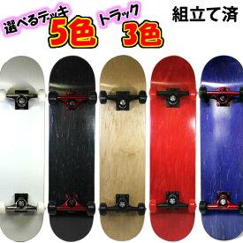 初心者におすすめのスケートボード コンプリート !選べるブランクデッキ5色 +トラック3色 +ウィール3色 スケボー コンプリートセット【w91】