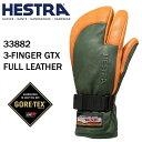 ヘストラ スキーグローブ ミトン ゴアテックス 3-FINGER GTX FULL LEATHER/Forest/Natural Brown(33882-860700)(17-…