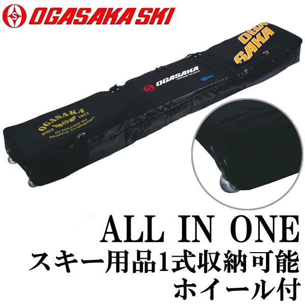 オガサカ スキーケース ALL IN ONE スキー用品1式収納可能 キャスター付 オールインワン スキーバッグ OGASAKA【w63】