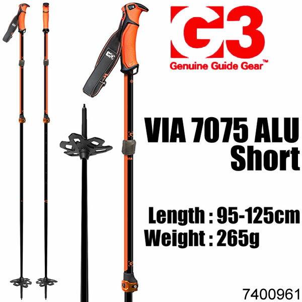 G3 ジースリー スキーポール 2017 VIA 7075 ALU Short 95〜125cm ブラック×オレンジ 7400961 (16-17 16/17 2017) ヴィア 7075 アルミニウム スキーストック【w48】