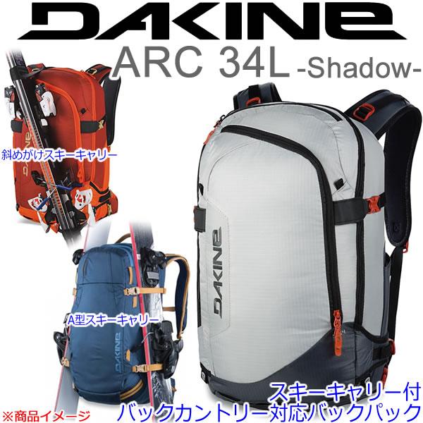 DAKINE バックパック 15-16FW ARC 34L Shadow AF237072 SHA 容量34L スキーキャリー付 ツアーバッグ ダカイン リュック DAKINE リュック【w11】
