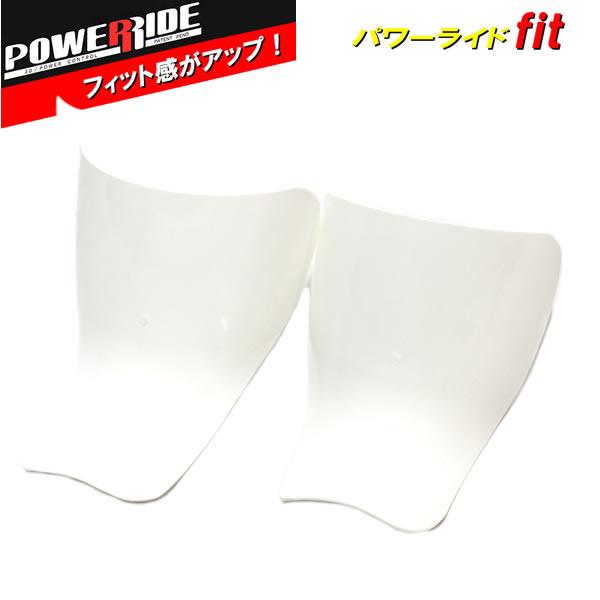 フィット感をアップ!!/POWERRIDE-FIT【パワーライド・フィット】ホワイト【スキーブーツ用品】【w15】