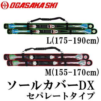 OGASAKA ogasakasukikesusorukaba DX滑雪1組事情氯丁橡膠材料滑雪包鞋底保護