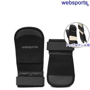 Websports オリジナル トップ&テール用 スキープロテクター トップ幅130mm迄 25638 ソールガード スキーケース【C1】【w49】