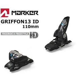 マーカー ビンディング グリフォン 13 ID ブラック 110mmブレーキ MARKER GRIFFON 13 ID(19-20 2020)フリーライド フリースタイル スキービンディング【w08】