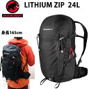 マムート リュック MAMMUT Lithium Zip 24L ブラック 2530-03451 0001 バックパック マムート バッグ【w73】