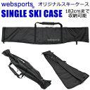 Websports オリジナル シングル スキーケース SINGLE SKI CASE ブラック スキー1組収納可能 1台入封筒型 2辺ファスナ…