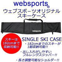 WebsportsオリジナルスキーケースSINGLESKICASEブラックスキー1組収納可能182cmまで51070スキーバッグ【w94】【C1】