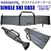 WebsportsオリジナルスキーケースSINGLESKICASEグレースキー1組収納可能182cmまで53724スキーバッグ【w94】【C1】