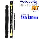 Websports オリジナル スキー用ソールカバー FAT ファットスキー用 165〜180cm対応 ショルダーベルト付 25637 ソール…