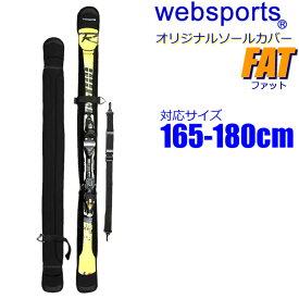 Websports オリジナル スキー用ソールカバー FAT ファットスキー用 165〜180cm対応 ショルダーベルト付 25637 ソールガード スキーケース【C1】【w44】