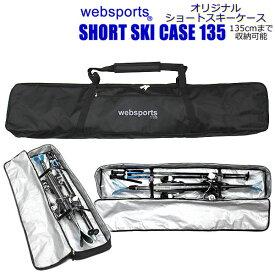 Websports オリジナル ショートスキーケース(箱型135) 135cmまで収納可能 SHORT SKI CASE 135 ショートスキーとストックが収納可能 51071 スキーバッグ【w90】