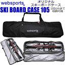 Websports オリジナル スキーボードケース 全長105cmまで収納可能 箱型ボックス型 SKI BOARD CASE 105 スキーボードが…