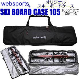 Websports オリジナル スキーボードケース 全長105cmまで収納可能 箱型ボックス型 SKI BOARD CASE 105 スキーボードが1組収納可能 53040 スキーボードバッグ 【C1】【w08】