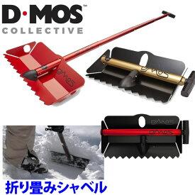 D-MOS ディーモス 折り畳みシャベル DMOS STEALTH SHOVEL バックカントリー パークディガー 雪かき ショベル アルミ DMOSCOLLECTIVE 【C1】【w97】