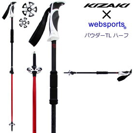 Websports オリジナル スキーポール パウダー TL ハーフ ブラック×レッド KPAG-OSW04 2段伸縮式 75〜120cm ウェブスポ&キザキ コラボデザイン キザキ スキーポール ストック 【w89】