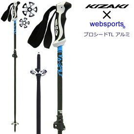 Websports オリジナル スキーポール プロシード TL アルミ ブラック×ブルー KPAH-OSW03 2段伸縮式 100〜125cm ウェブスポ&キザキ コラボデザイン キザキ スキーポール ストック 【w89】