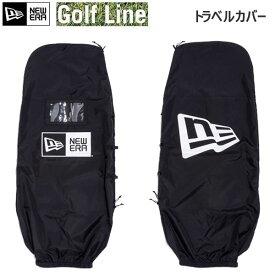 ニューエラ ゴルフ トラベルカバー(キャディバッグ輸送時の保護用カバー)11901499 NEWERA Golf 正規品【C1】【w31】