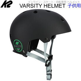K2 ジュニア ヘルメット 2019 VARSITY HELMET ブラック I190400105 ケーツー オールシーズン対応 インライン&スケボー用 子供用 【C1】【w88】