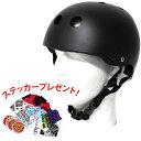 ●ステッカープレゼント! ウェブスポーツ オリジナル スケートボード インライン用 ヘルメット マットブラック【w30】