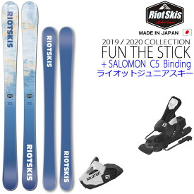 RIOT SKIS 子供用 スキー 2020 FUN THE STICK + サロモン C5 J75 ビンディング スキーセット キッズ ジュニア 19-20 ライオット スキー板 【L2】【代引不可】【w79】