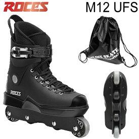 ROCES インラインスケート フリースタイル M12 UFS Black UFSフレーム搭載 アグレッシブ ユニバーサルフレーム インライン 【smtb-k】[%OFF]【w02】