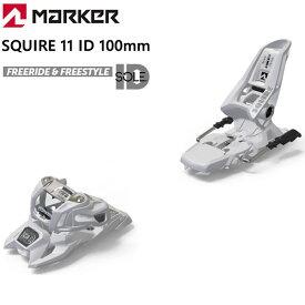 マーカー ビンディング スクワイヤ 11 ID ホワイト 100mmブレーキ MARKER SQUIRE 11 ID(19-20 2020)フリーライド フリースタイル スキービンディング【w52】