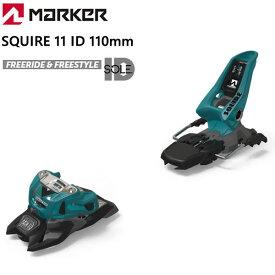 マーカー ビンディング スクワイヤ 11 ID ティール ブラック 110mmブレーキ MARKER SQUIRE 11 ID(19-20 2020)フリーライド フリースタイル スキービンディング【w39】