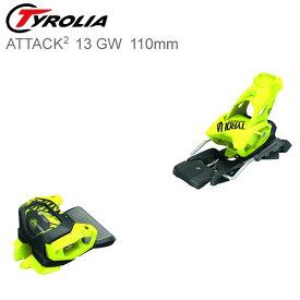 チロリア ビンディング ATTACK2 13 GW Flash Yellow 110mmブレーキ(20-21 2021)TYROLIA アタック2 13 フリースタイル ビンディング 【C1】【w63】